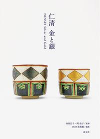 仁清 金と銀 MOA美術館(編集) - 淡交社