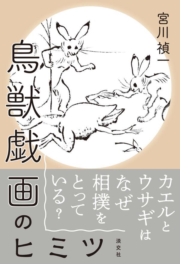 鳥獣戯画のヒミツ 宮川禎一(著/文) - 淡交社