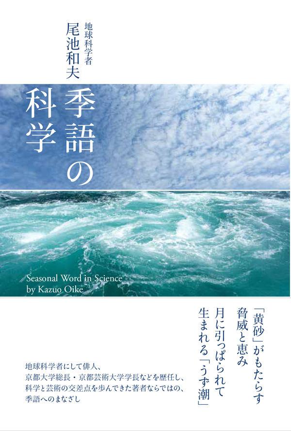 季語の科学 尾池和夫(著/文) - 淡交社
