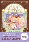 MAGICA(マジカ) - 星海 ゆずこ(著/文) | 大和書房