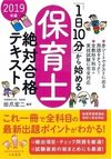 「1日10分」から始める保育士絶対合格テキスト2019年版 - 田爪 宏二(編集) | 大和書房