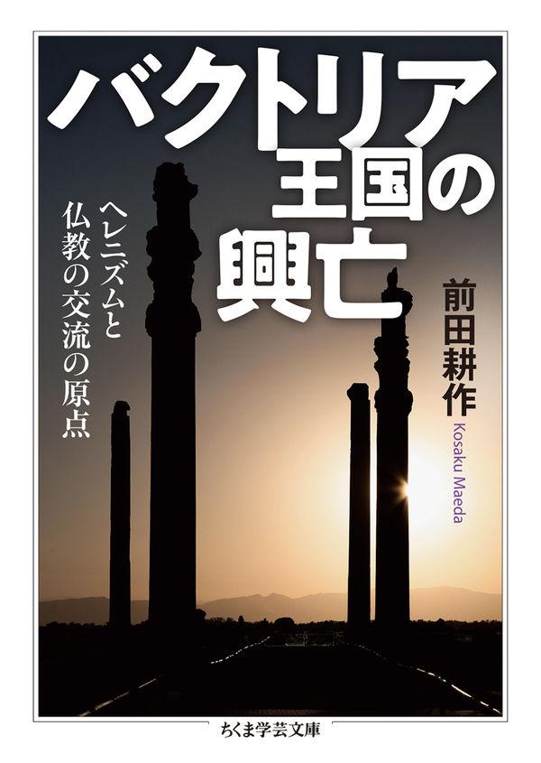 バクトリア王国の興亡 前田 耕作(著/文) - 筑摩書房   版元ドットコム