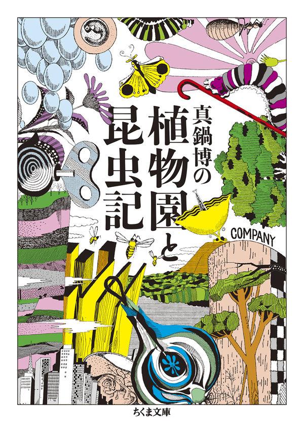 真鍋博の植物園と昆虫記 真鍋 博(著/文) - 筑摩書房