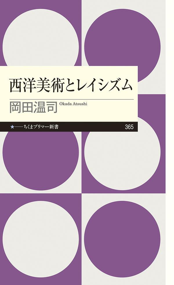 西洋美術とレイシズム 岡田 温司(著/文) - 筑摩書房