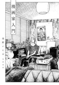 漫画家入門 浅野 いにお(著/文) - 筑摩書房