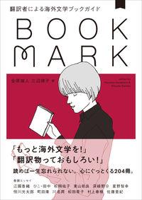 翻訳者による海外文学ブックガイド 金原瑞人(著/文) - CCCメディアハウス