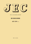 JEC-2374 酸化亜鉛形避雷器 - 電気学会電気規格調査会(編集) | 電気書院