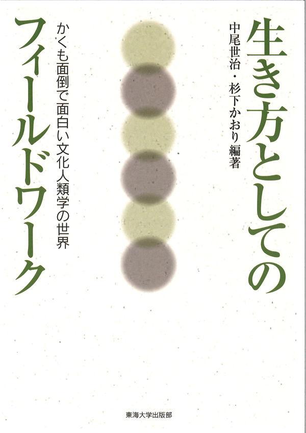 生き方としてのフィールドワーク 中尾 世治(編) - 東海大学出版部