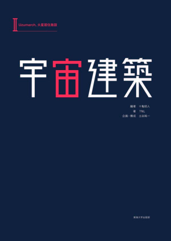 宇宙建築Ⅱ 十亀 昭人(編著) - 東海大学出版部 | 版元ドットコム