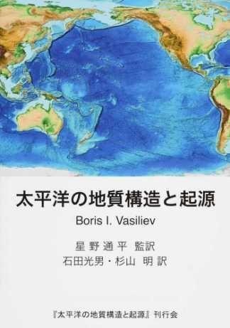 太平洋の地質構造と起源 星野 通平(監訳) - 『太平洋の地質構造と起源 ...