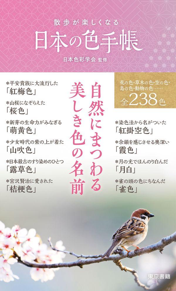 散歩が楽しくなる 日本の色手帳 日本色彩学会(監修) - 東京書籍