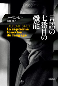 言語の七番目の機能 ローラン・ビネ(著/文) - 東京創元社