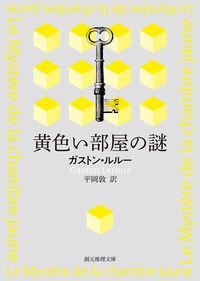 黄色い部屋の謎【新訳版】 ガストン・ルルー(著/文) - 東京創元社
