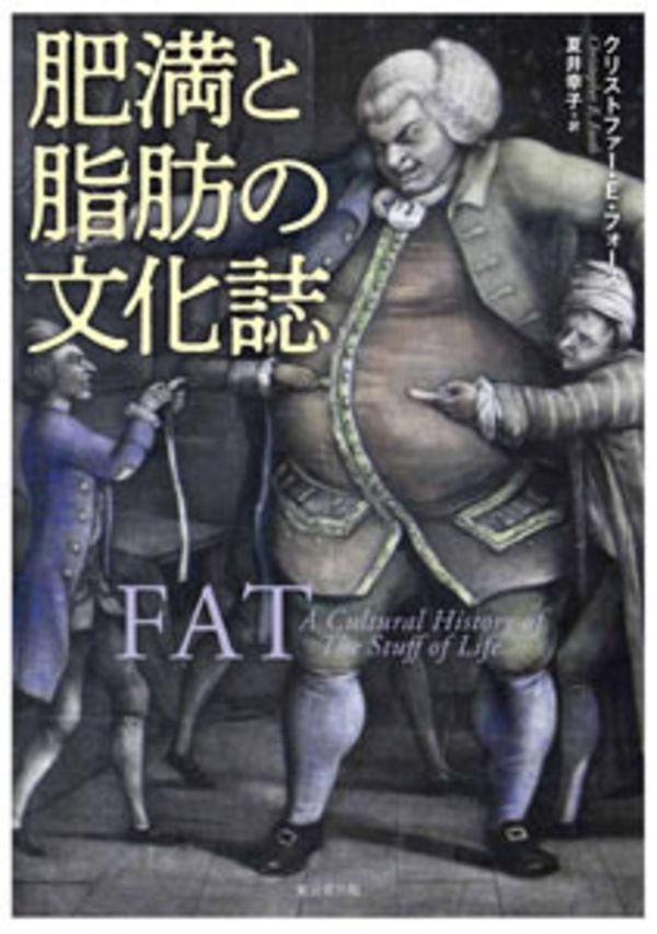 肥満と脂肪の文化誌 クリストファー・E・フォース(著/文) - 東京堂出版