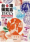 台湾博覧会1935 スタンプコレクション - 陳柔縉(著/文)…他1名 | 東京堂出版