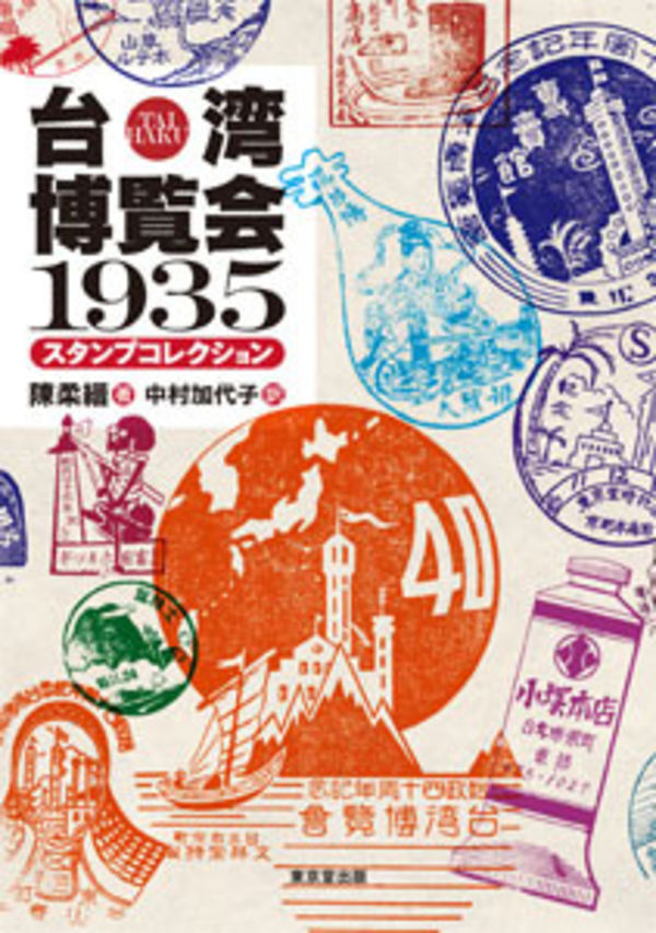 台湾博覧会1935 スタンプコレクション 陳柔縉(著/文) - 東京堂出版