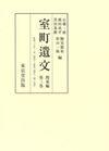 室町遺文 関東編 - 黒田 基樹(編集)…他4名 | 東京堂出版