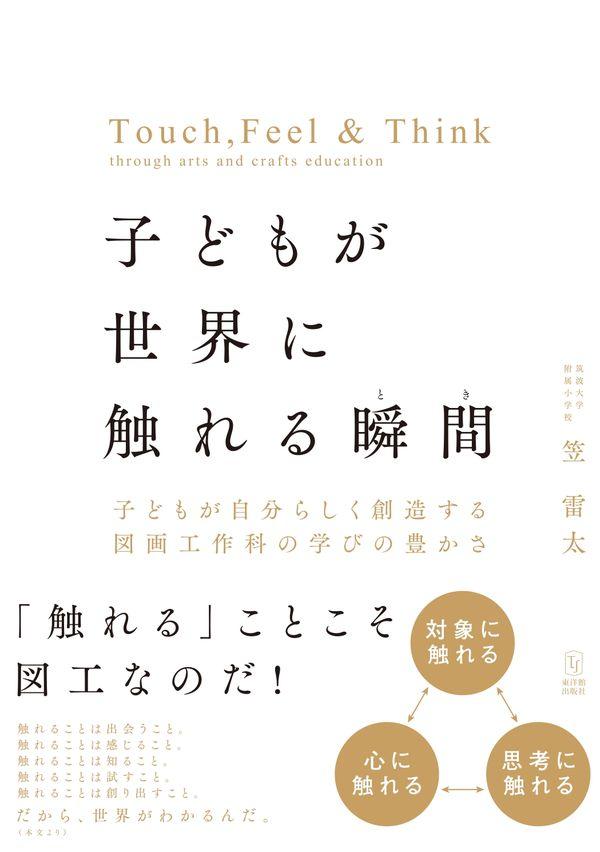 子どもが世界に触れる瞬間 笠雷太(著/文) - 東洋館出版社