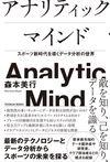アナリティックマインド - 森本美行(著/文) | 東洋館出版社