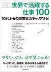 世界で活躍する仕事100