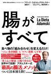 腸がすべて - フランク・ラポルト=アダムスキー(著/文)…他2名 | 東洋経済新報社