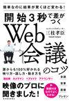 開始3秒で差がつくWeb会議のコツ - 三枝 孝臣(著/文) | 東洋経済新報社