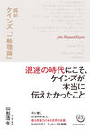 超訳 ケインズ『一般理論』 - ジョン・メイナード・ケインズ(原著)…他1名 | 東洋経済新報社