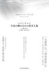 生命の網のなかの資本主義 - ジェイソン・W・ムーア(著/文)…他2名 | 東洋経済新報社