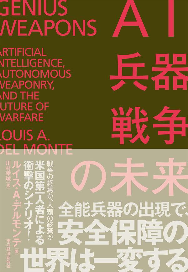 AI・兵器・戦争の未来 ルイス・A・デルモンテ(著/文) - 東洋経済新報社
