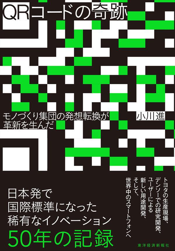 QRコードの奇跡 小川 進(著/文) - 東洋経済新報社