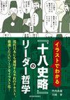 イラストでわかる『十八史略』のリーダー哲学 - 竹内 良雄(著/文)…他1名 | 東洋経済新報社