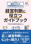 経営判断に役立つガイドブック - EY新日本有限責任監査法人(編集) | 同文舘出版(株)