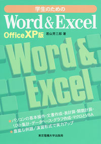 OfficeXP版 学生のためのWord&Excel