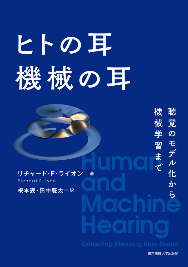 ヒトの耳 機械の耳 リチャード・F・ライオン(著) - 東京電機大学出版局