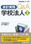 会計実務Q&A 学校法人〈第2版〉 - 有限責任監査法人トーマツ(著/文)   中央経済社
