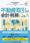 不動産取引の会計・税務Q&A〈第4版〉 - EY新日本有限責任監査法人(編集)…他2名   中央経済社