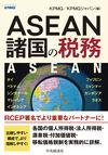 ASEAN諸国の税務 - KPMG(編集)…他1名 | 中央経済社