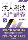 法人税法入門講義 - 金子 友裕(著/文) | 中央経済社