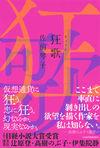 狂歌 - 佐伯 琴子(著/文) | 日本経済新聞出版社