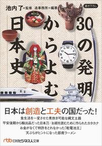 30の発明からよむ日本史 池内 了(監修) - 日本経済新聞出版社 | 版元 ...