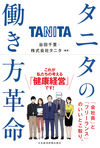 タニタの働き方革命 - 谷田千里(著/文   監修)…他1名   日本経済新聞出版社