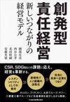 創発型責任経営 - 國部克彦(著/文)…他2名   日本経済新聞出版社