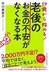 50歳から始める! 老後のお金の不安がなくなる本 - 竹川 美奈子(著/文) | 日本経済新聞出版社