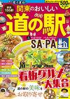 関東のおいしい道の駅&SA・PA - 1 | JTBパブリッシング