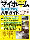 あなたのマイホーム 絶対トクする入手ガイド2019 - 日本実業出版社(編集) | 日本実業出版社