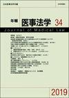 年報医事法学 第34号 - 日本医事法学会(編集) | 日本評論社