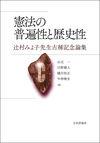 憲法の普遍性と歴史性 辻村みよ子先生古稀記念論集 - 山元 一(編集)…他3名 | 日本評論社