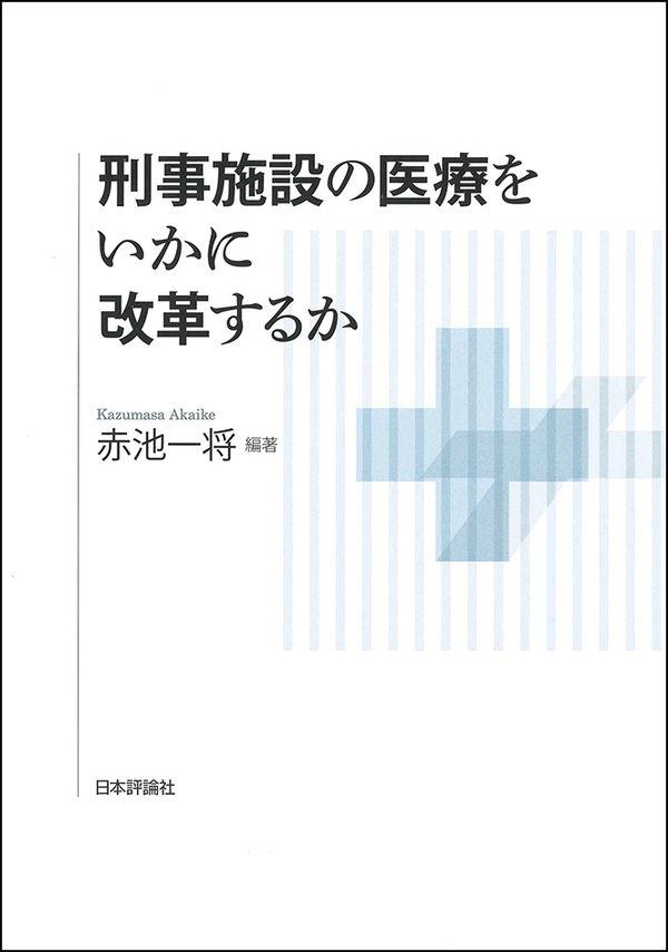 刑事施設の医療をいかに改革するか 赤池一将(著/文 | 編集) - 日本評論 ...