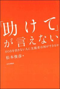 「助けて」が言えない 松本俊彦(編集) - 日本評論社