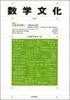 数学文化 第32号 - 日本数学協会(編集) | 日本評論社